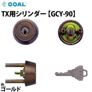 GOAL(ゴール)交換用シリンダー TX-34-33 80-1 シル GCY-90 ゴールド テールピース刻印:34|f-secure