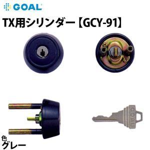 GOAL(ゴール)交換用シリンダー TX 34-37 374 シル GCY-91 グレー テールピース刻印:34|f-secure