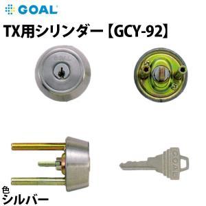 GOAL(ゴール)交換用シリンダー TX 43-42 11 シル GCY-92 シルバー テールピース刻印:43|f-secure