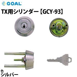 GOAL(ゴール)交換用シリンダー TX 49-45 11 シル GCY-93 シルバー テールピース刻印:49|f-secure