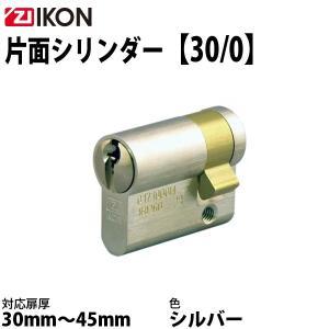 IKON 片面シリンダー 30/0 シルバー 子鍵3本付き f-secure