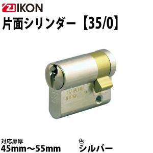 IKON 片面シリンダー 35/0 シルバー 子鍵3本付き f-secure