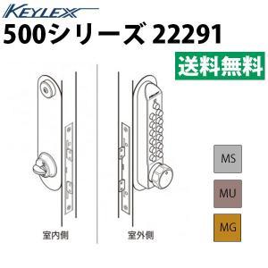 キーレックス 500 22291 シブタニ SL10取替用|f-secure