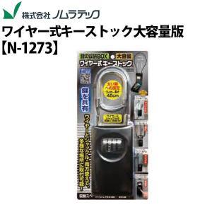 ノムラテック  ワイヤー式キーストック 大容量版 N-1273 f-secure