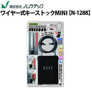 ノムラテック  ワイヤー式キーストックMINI N-1288 f-secure