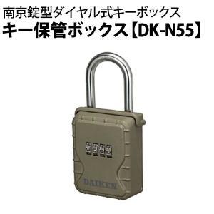 キー保管ボックス DK-N55 f-secure