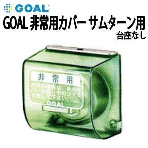 【在庫あります】 GOAL 非常用カバー サムターン用 PSサム非常装置(台座なし) 非常カバー