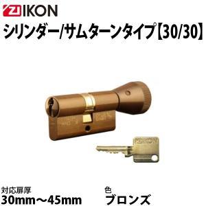 IKON シリンダー/サムターン 30/30 BR色|f-secure