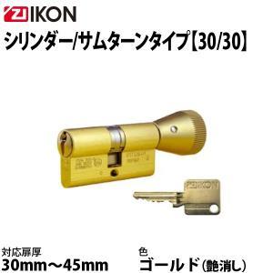 IKON シリンダー/サムターン 30/30 MG色|f-secure