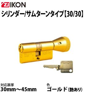 IKON シリンダー/サムターン 30/30 MP色|f-secure