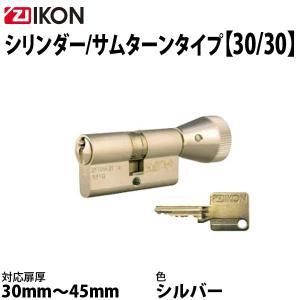 IKON シリンダー/サムターン 30/30 シルバー色|f-secure
