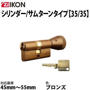 IKON シリンダー/サムターン 35/35 BR色|f-secure