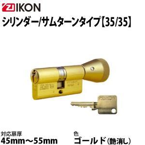 IKON シリンダー/サムターン 35/35 MG色|f-secure