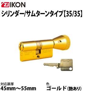 IKON シリンダー/サムターン 35/35 MP色|f-secure