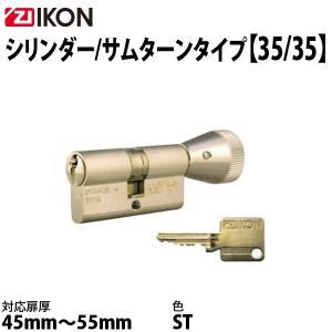 IKON シリンダー/サムターン 35/35 シルバー色|f-secure