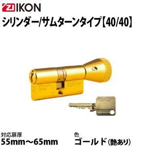 IKON シリンダー/サムターン 40/40 MP色|f-secure