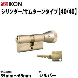 IKON シリンダー/サムターン 40/40 シルバー色|f-secure