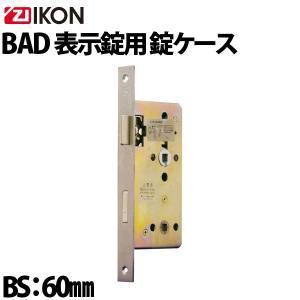 ZI−IKON(イコン)  BAD 表示錠用ケース(B/S60mm) f-secure