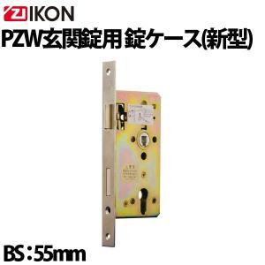 ZI−IKON(イコン)  PZW玄関用錠ケース(B/S55mm) 新型 f-secure