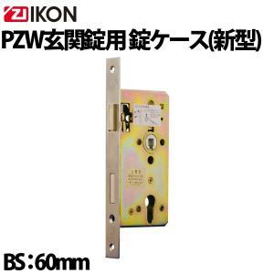 ZI−IKON(イコン)  PZW玄関用錠ケース(B/S60mm) 新型 f-secure