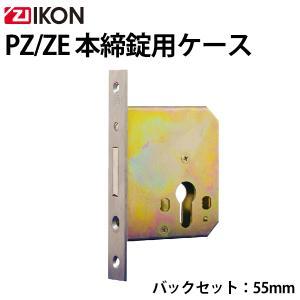 ZI−IKON(イコン)  PZ/ZE 本締錠用ケース(B/S55mm) f-secure