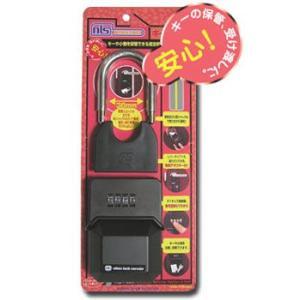 キーボックス 鍵の預かり箱 DS-KB-1 南京錠型キーボックス f-secure