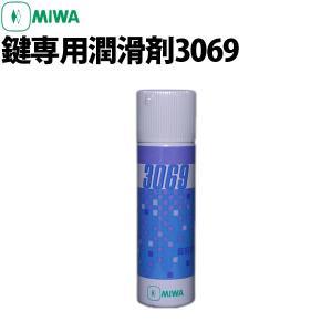 MIWA(美和ロック) 錠前専用潤滑剤 3069 70mm|f-secure