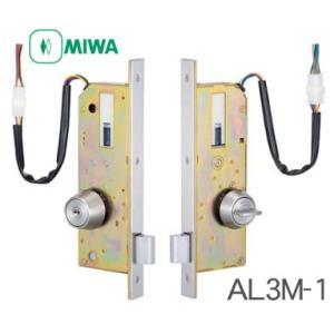 【在庫あります】MIWA(美和ロック) AL3M-1 本締電気錠(モーター錠) 扉厚33〜42mm対応|f-secure