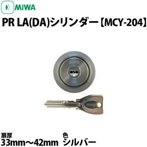 MIWA(美和ロック) PR LA(DA)シリンダー (扉厚33〜42mm対応 シルバー色) 在庫あり|f-secure