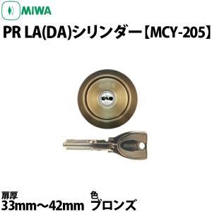 MIWA(美和ロック) PR LA(DA)シリンダー (扉厚33〜42mm対応 CB色) 在庫あり|f-secure