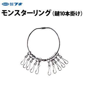 モンスターリング 10本掛け f-secure