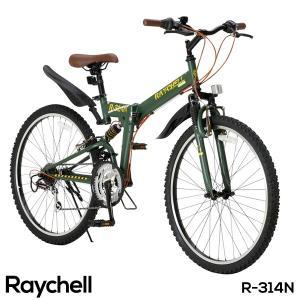 在庫処分特価 セール ノーパンクタイヤ マウンテンバイク 折りたたみ自転車 26インチ 18段変速 Wサス 前後泥よけ Raychell レイチェル R-314N 組立必要品