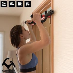 自宅のドアに引っかけて懸垂運動ができる画期的なトレーニングマシンです。これ一台で懸垂以外にも腕立て・...