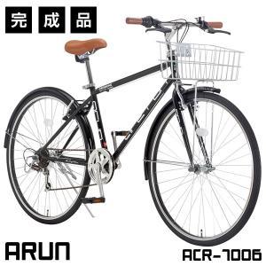 クロスバイク カゴ付き 自転車 完成品 700c カギ ライト 泥除け付 シマノ6段変速 通学 通勤 メンズ レディース ARUN アラン ACR-7006 完全組立
