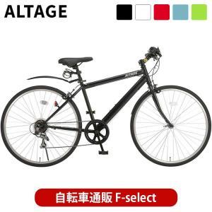 クロスバイク 26インチ 自転車 シマノ6段変速ギア カギ ライト 泥除け セット プレゼント 可変ステム ALTAGE アルテージ ACR-001 組立必要品の画像