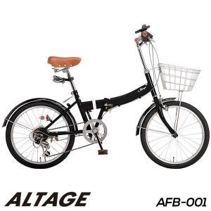 在庫処分 特価 セール アウトレット 折りたたみ自転車 カゴ付き 20インチ シマノ6段変速 ライト カギセット ALTAGE AFB-001 組立必要品