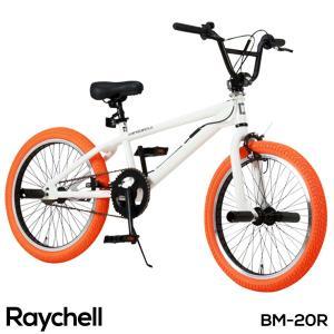 BMX ストリート 20インチ 自転車 ジャイロ機構 ペグ付 街乗り おしゃれ Raychell レイチェル BM-20R