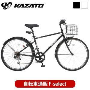 クロスバイク カゴ付き 自転車 26インチ カギ ライト 泥除け付 シマノ6段変速 KAZATO カザト CKZ-266 組立必要品 通学 通勤
