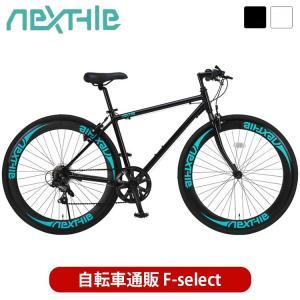 クロスバイク 700c 軽量 アルミフレーム 自転車 シマノ7段変速 60mmディープリム NEXTYLE ネクスタイル CNX-7006 組立必要品