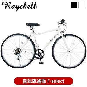 クロスバイク 700c 自転車 シマノ 7段変速 LEDライト付属 スタンド付 通学 通勤 男性 女性 Raychell  レイチェル CR-7007R 組立必要品