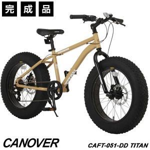 ファットバイク 自転車 20インチ 完成品 マウンテンバイク ディスクブレーキ 軽量 アルミ 7段変速 極太タイヤ CANOVER カノーバー CAFT-051-DD TITAN 完全組立