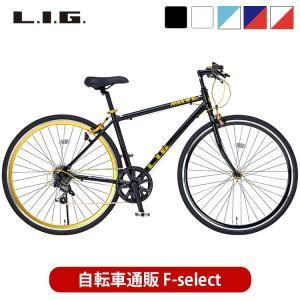 消費税増税前セール クロスバイク 700c 軽量 アルミフレーム 自転車 シマノ7段変速  LIG リグ OT LIG MOVE 組立必要品 通学 通勤 メンズ レディース