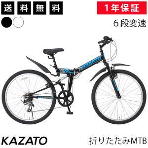 自転車 マウンテンバイク 折りたたみ自転車 26インチ シマ...