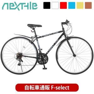 在庫処分 特価 セール クロスバイク 700c 自転車 シマノ21段変速ギア LEDライト ワイヤー錠 フェンダーセット NEXTYLE ネクスタイル NX-7021-CR 組立必要品