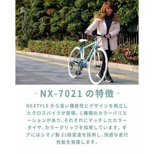 クロスバイク 700c 自転車 シマノ21段変...の詳細画像2