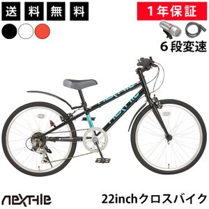 ジュニアクロスバイク 子供用自転車 22インチ シマノ6段変速 LEDライト ワイヤーロック 前後フェンダー付 ネクスタイル NEXTYLE NX-JC001 組立必要品
