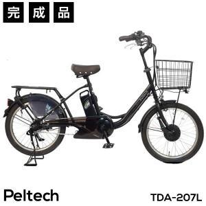 電動アシスト自転車 20インチ 完成品 シマノ内装3段変速 クラス27キャリア 子供乗せ可能モデル PELTECH ペルテック TDN-207L  完全組立