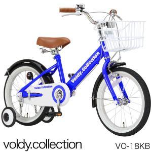 子供用自転車 18インチ 子ども用自転車 幼児用自転車 前カゴ 衝撃パッド 補助輪付 男の子用 女の子用 おしゃれ かわいい voldy.collection VO-18KB 組立必要品