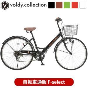 シティサイクル パンクしにくい自転車 折りたたみ自転車 26インチ 6段変速 カゴ ダイナモライト リング錠 通勤 通学 voldy.collection VFC-001 組立必要品