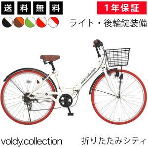 シティサイクル パンクしにくい自転車 折りたたみ自転車 26インチ 6段変速 カゴ ダイナモライト リング錠 通勤 通学 voldy.collection VFC-001CT 組立必要品